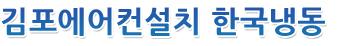 김포에어컨설치